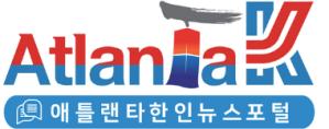 애틀랜타-미국 뉴스 Atlanta K