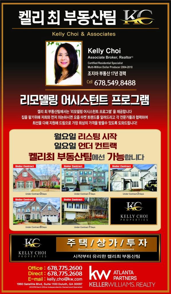 켈리최부동산_032119