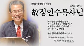 고 정인수 연합장로교회 담임목사 3주기