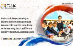 한국 영어봉사 장학생 'TaLK' 모집