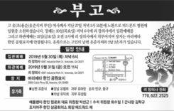 [부고] 유준식 전 상의회장 부인상