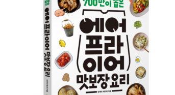 요리의 신세계 '에어프라이어 '