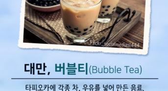 [Story Cook] 무더위 날려주는 세계의 여름 음료
