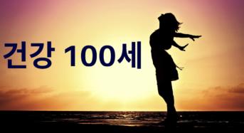 [건강100세] 건강한 눈으로 살아가기