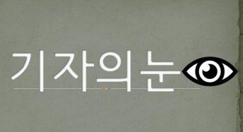 [기자의 눈] 몽고메리한인회, '자해' 중단하라