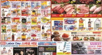 8월16~22일 식품점 세일정보 [메가마트]