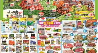 8월16~22일 식품점 세일정보 [시온마켓]