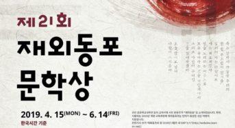 '제21회 재외동포문학상' 수상작 발표