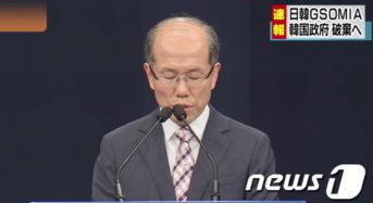 """일본 """"종료 결정에 당혹…믿을 수 없다"""""""