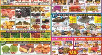 8월23~29일 식품점 세일정보 [메가마트]