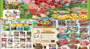 8월23~29일 식품점 세일정보 [시온마켓]