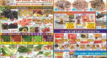 9월20~26일 식품점 세일정보 [메가마트]