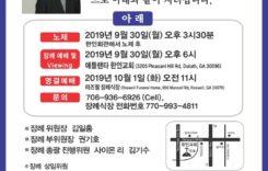 고 송준희 전 회장, 한인회관서 노제