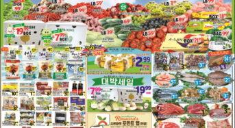 9월27~10월3일 식품점 세일정보 [시온마켓]