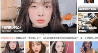 """[8보] """"K팝스타 설리 사망"""" 외신 집중보도"""