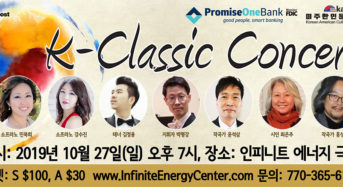 한국 가곡 탄생 99주년 'K-클래식 콘서트' 열린다