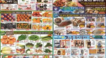 11월29일~12월5일 식품점 세일정보 [메가마트]