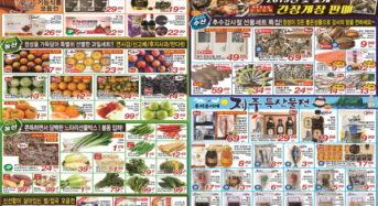 11월22~28일 식품점 세일정보 [메가마트]