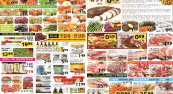 11월22~28일 식품점 세일정보 [남대문]