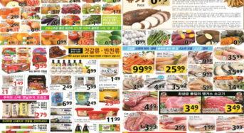 11월29일~12월5일 식품점 세일정보 [남대문]
