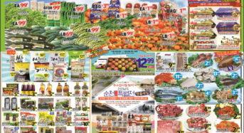 11월22~28일 식품점 세일정보 [시온마켓]