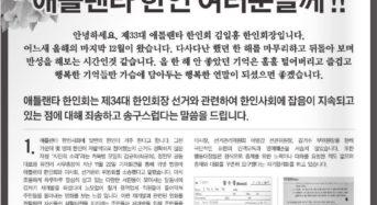 [뉴스레터] 애틀랜타한인회, 어쩌다 이지경까지