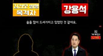 """김건모 폭행 목격자 발언 공개 """"억울하게 맞았다"""""""