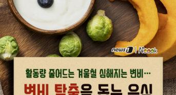 [Story Cook] 겨울 변비 탈출돕는 음식 8가지