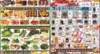1월17~24일 식품점 세일정보 [메가마트]
