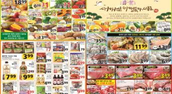 1월17~24일 식품점 세일정보 [남대문]