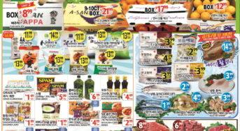 1월17~24일 식품점 세일정보 [시온마켓]