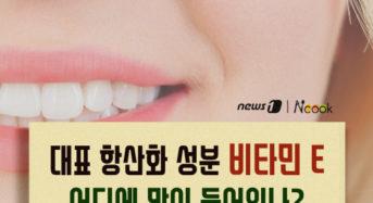 대표 항산화 성분 '비타민 E' 풍부한 음식은?