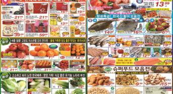 2월21~27일 식품점 세일정보 [메가마트]
