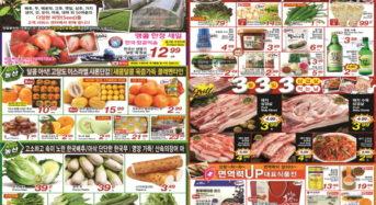 2월28일~3월5일 식품점 세일정보 [메가마트]