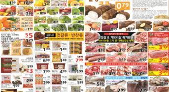 2월21~27일 식품점 세일정보 [남대문]
