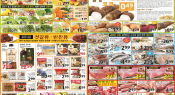 2월28일~3월5일 식품점 세일정보 [남대문]