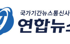 [사고] 본보, 연합뉴스와도 컨텐츠 계약 체결