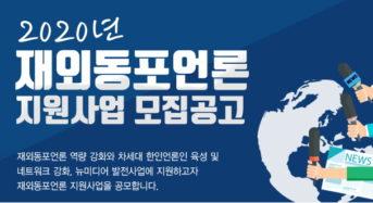 [사고] 본보, 동포언론 콘텐츠 제작지원사 선정