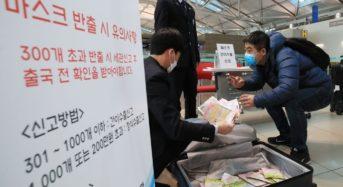 마스크, 해외 가족에 분기당 90매 발송 가능