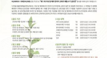 한국어 교사 체험 수기 공모합니다