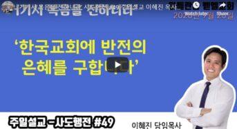 [설교동영상] '거기서 복음을 전하니라'