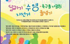 """유소년 생활체육대회 """"장애인-비장애인 함께"""""""