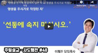 [설교동영상] '선동에 속지 마십시오'