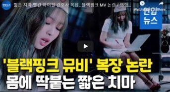[동영상] 블랙핑크, 짧은 치마·빨간 하이힐 간호사 복장 논란
