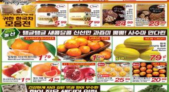 [한인 식품점 세일정보] 메가마트
