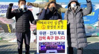 한국 국회 '재외선거 우편투표 도입' 공식 논의