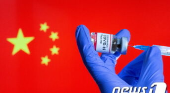 화이자 백신 승인…중국 제약사들은 꿀먹은 벙어리