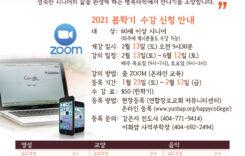 시니어행복대학, 봄학기 온라인 개강
