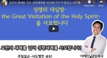 [설교 동영상] 성령의 대심방을 사모합니다.