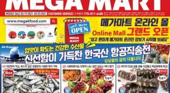 [메가마트] 한인 식품점 세일 정보